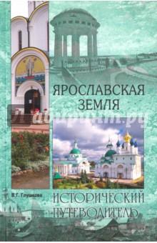 Ярославская земля куплю дом в ярославской области от 100000 до 200000