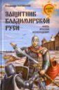 Обложка Защитник Владимирской Руси