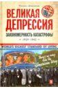 Шевляков Михаил Васильевич Великая депрессия. Закономерность катастрофы. 1929-1942