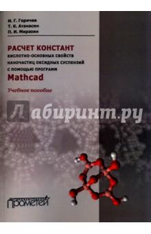 Расчет констант кислотно-основных свойств наночастиц оксидных суспензий с помощью программ Mathсad формирование структур в водных растворах молекулами флокулянтов