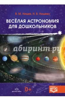 Весёлая астрономия для дошкольников. ФГОС консультирование родителей в детском саду