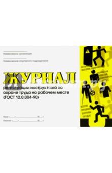Журнал регистрации инструктажа ГОСТ 12.0.004-90 журнал учёта проведения инструктажа