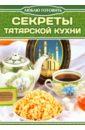 Секреты татарской кухни мясо секреты русской кухни