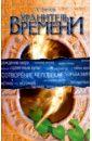 Обложка Хранитель времени. Сотворение человека и других разумных существ