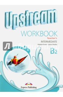 Upstream Intermediate B2. Workbook Teacher's Book. Книга для учителя к рабочей тетради just right intermediate workbook no key