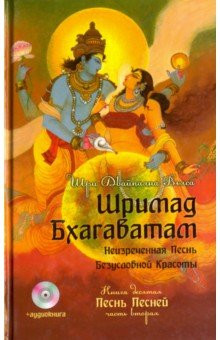 Шримад Бхагаватам. Книга 10. Часть 2 (+CDmp3)