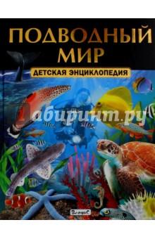 Подводный мир. Детская энциклопедия ли эймис рисуем вместе с ли эймисом разнообразные объекты