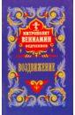 Митрополит Вениамин (Федченков) Воздвижение честного и животворящего креста Господня