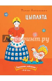 Антоневич Мария Михайловна » Цыплята
