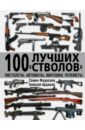 100 лучших «стволов»— пистолеты, автоматы, винтовки, пулеметы, Федосеев Семен Леонидович,Ардашев Алексей Николаевич