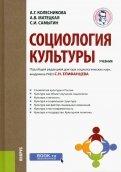 Социология культуры. Учебник