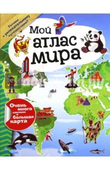 Мой атлас мира (с наклейками) оригинальная карта мира со специальным покрытием с указанием городов