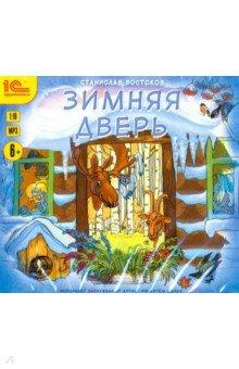 Зимняя дверь. Сборники рассказов (CDmp3) зимняя резина на оку в москве
