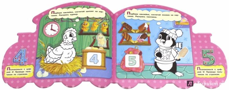 Иллюстрация 1 из 30 для В страну знаний. От 1 до 20 | Лабиринт - книги. Источник: Лабиринт