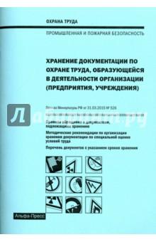 Хранение документации по охране труда учебники феникс делопроизводство документационное обеспечение управления учебник
