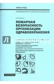 Пожарная безопасность организации здравоохранения научно практический комментарий к федеральному закону об основах охраны здоровья граждан в российской федерации