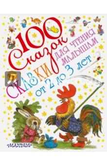 Сказки для чтения малышам от 2 до 3 лет сказки и рассказы для детей в 2 х томах