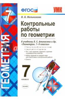 Гдз по геометрии 7 класс россия