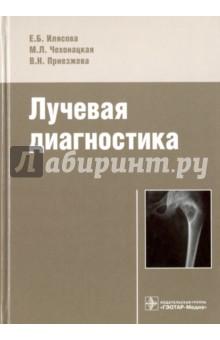 Лучевая диагностика. Учебное пособие основы лучевой диагностики и терапии cd rom