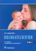 Неонатология. Учебное пособие. В 2-х томах. Том 2