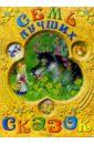 Семь лучших сказок семь симеонов и другие сказки художественно литературное издание для чтения взрослыми детям