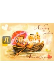 """Альбом для рисования """"Мишки в лодке"""" (20 листов, А4) (АЛМ 2/20) Лилия Холдинг"""