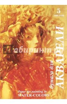 """Папка для акварели """"Хлоя"""", 5 листов, А3 (П-7249) Лилия Холдинг"""