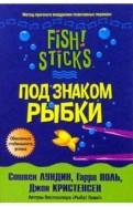 Под знаком рыбки