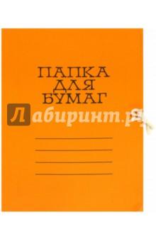 Папка для бумаг цветная немелованная, оранжевая (6С3-2444Ор) Лилия Холдинг