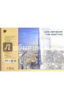 "Альбом для черчения ""Бурдж-Халифа"" (32 листа, А3) (АЛ-8734) Лилия Холдинг"
