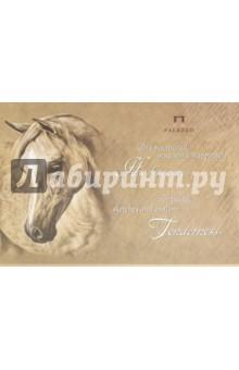 Планшет для пастелей, эскизов и набросков Нежность (20 листов, А3) (ПЛ-0059) планшет азбукварик планшет мультяшки повторяшки 4680019280158