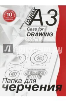 Папка для черчения студенческая с горизонтальной рамкой, 10 листов, А3 (ПЧ3 СГр) папка для черчения prof press формат а3 10 листов