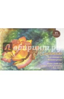 Планшет для акварели Чайная роза (20 листов, А2, холст) (ПЛЧР/А2) планшет с зажимом малевичъ а2