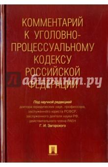 Комментарий к Уголовно-процессуальному кодексу Российской Федерации а к романов уголовно исполнительное право российской федерации лекции