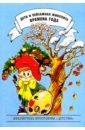 Курочкина Надежда Александровна Дети и пейзажная живопись. Времена года. Учимся видеть, ценить, создавать красоту