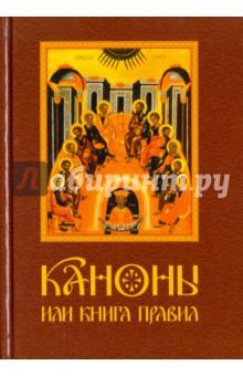 Каноны или Книга Правил