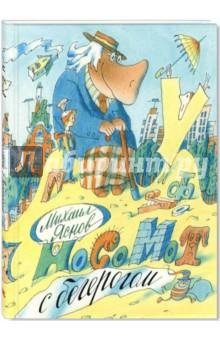 Купить Носомот с бегерогом. Стихи, ЭНАС-КНИГА, Отечественная поэзия для детей