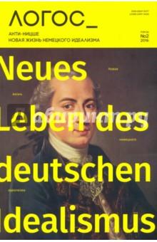 Логос №2/26/2016. Анти-Ницше. Новая жизнь немецкого идеализма отсутствует журнал логос 2 2013 pdf epub