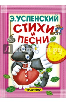 Успенский Эдуард Николаевич » Стихи и песни