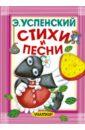 Успенский Эдуард Николаевич Стихи и песни