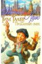 Крюс Джеймс Тим Талер, или Проданный смех: Фантастическая повесть