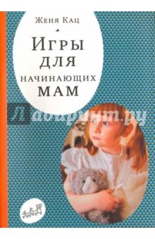 Игры для начинающих мам