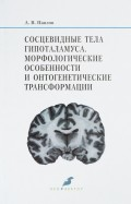 Сосцевидные тела гипоталамуса. Морфологические особенности и онтогенетические трансформации