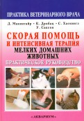 Скорая помощь и интенсивная терапия мелких домашних животных