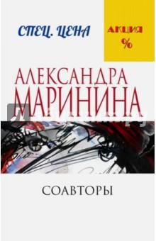 Электронная книга Соавторы