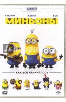 Миньоны (DVD) росмэн приглашение в конверте миньоны 6 шт