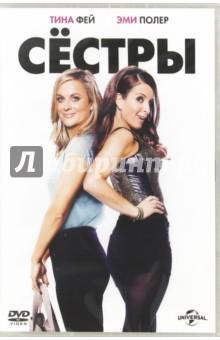 Сестры (DVD)