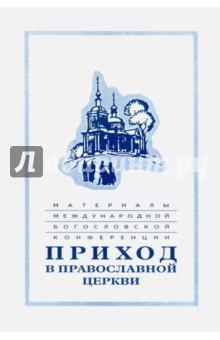 Материалы Международной богословской конференции Приход в Православной церкви. Москва,октябрь 1994