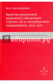Братство ревнителей церковного обновления (группа 32-х петербургских священников), 1903-1907