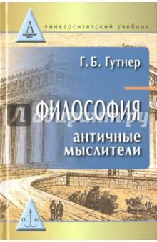 Философия античные мыслители. Учебник